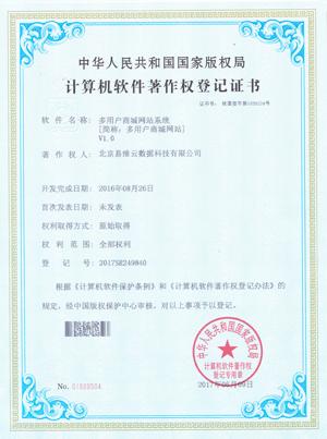 建站ABC多用户万博体育官网登录系统知识产权