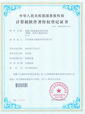 建站ABC拖拽建站系统知识产权