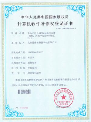 建站ABC房地产行业系统知识产权