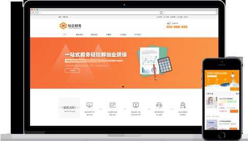 财务公司网站示例